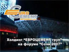 "EUROCEMENT Group took part in the Forum ""Sochi-2007"". EUROCEMENT"